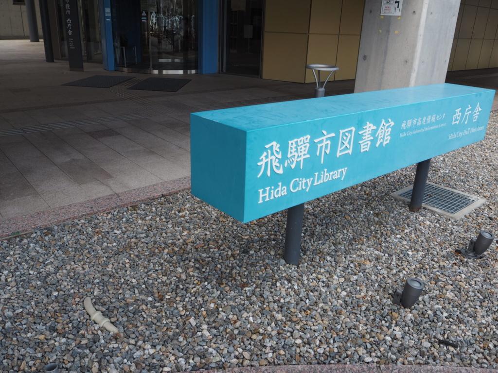 飛騨市図書館 聖地