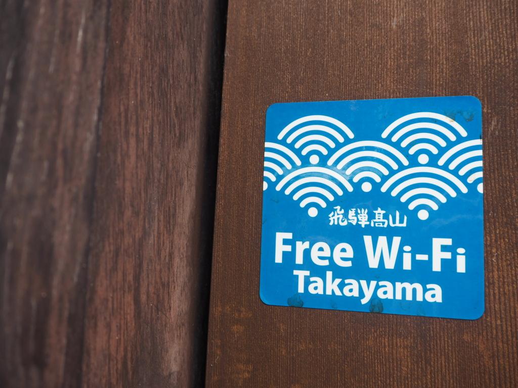 高山 Wi-Fi