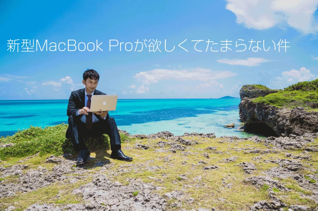 macbook pro 15 新型