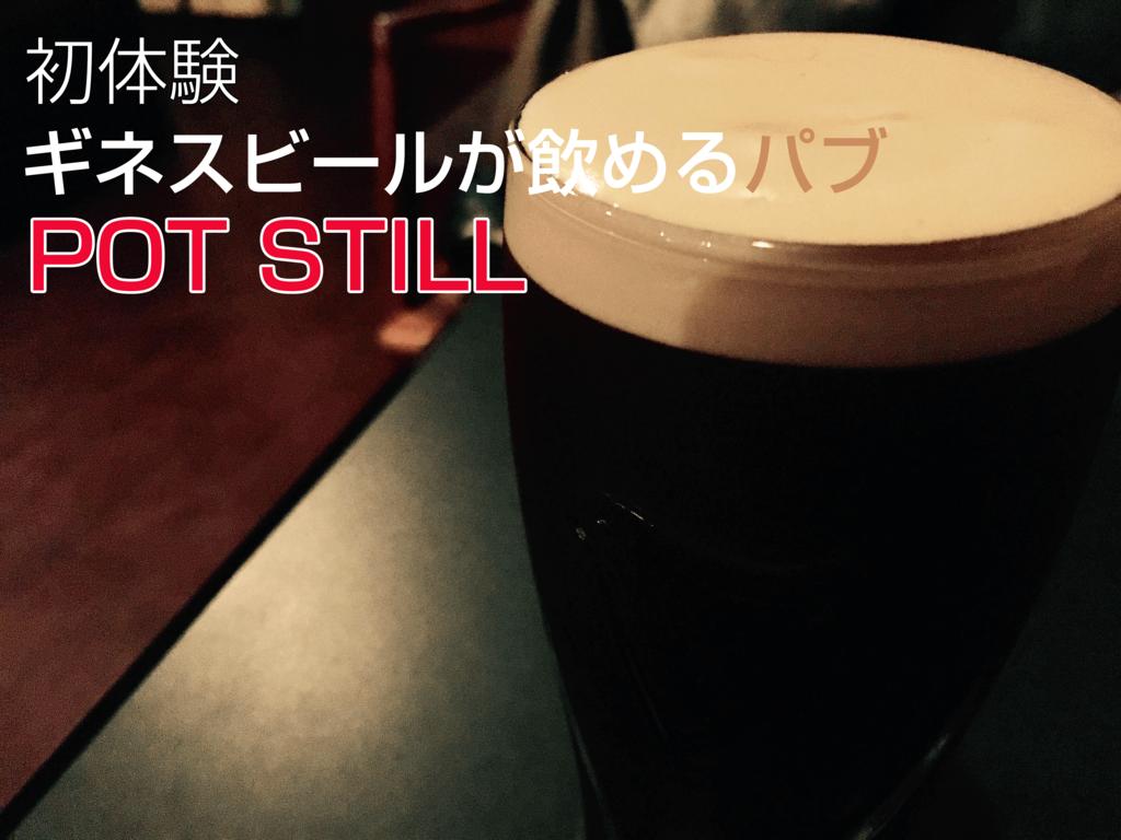 富山 ギネスビール POT STILL ポットスティル