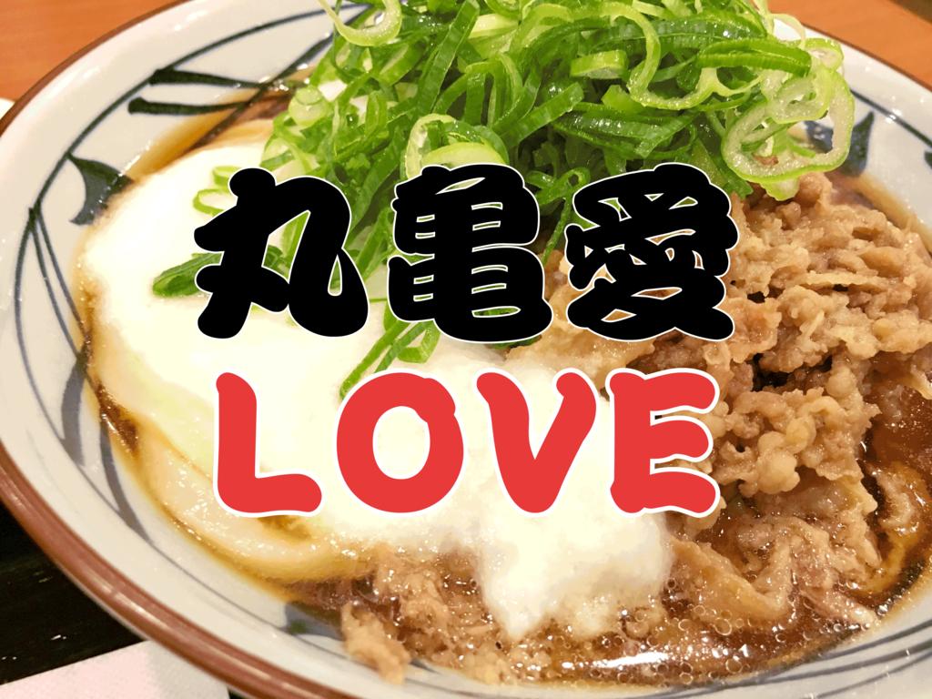 丸亀製麺 うどん おすすめ