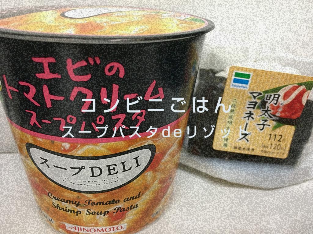 コンビニ スープ