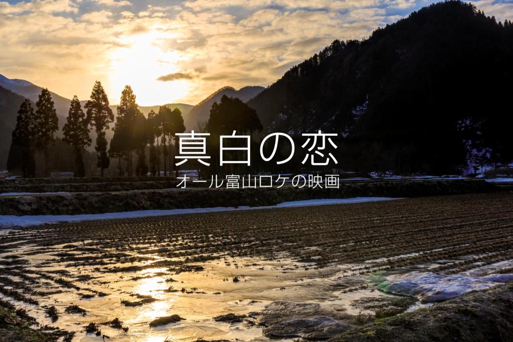 真白の恋 映画 富山