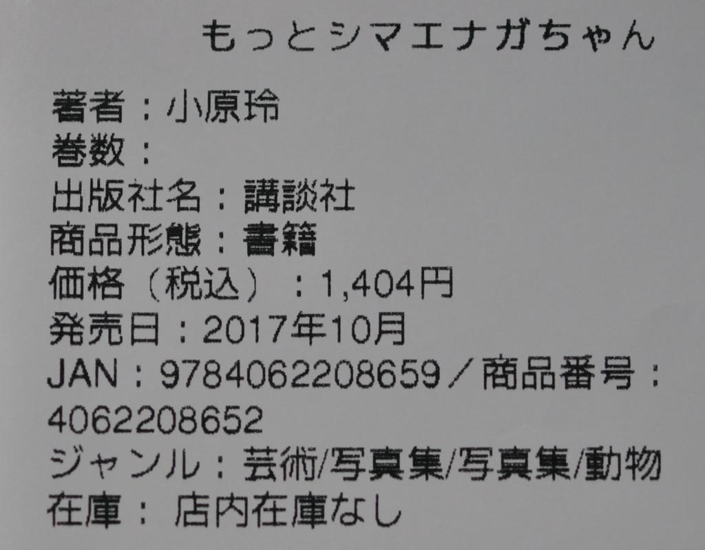 f:id:tomo508:20171007154920j:plain