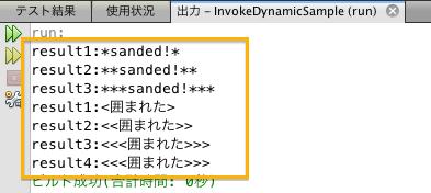 Java7でカリー化?(部分適用でし...