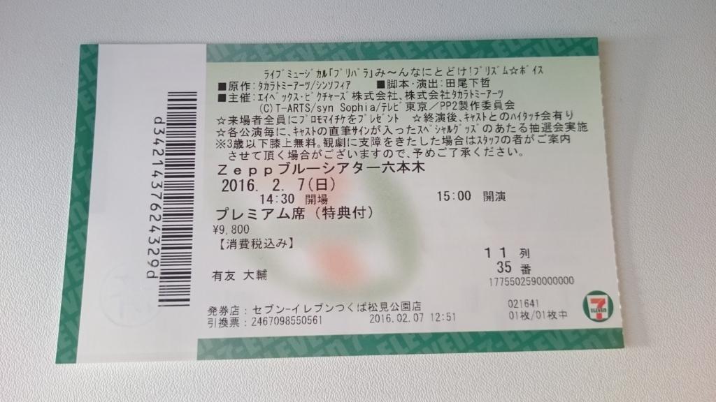 f:id:tomo_ari:20161217151122j:plain