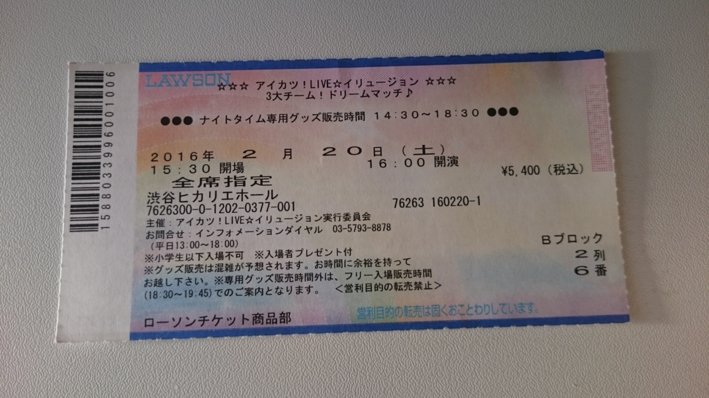 f:id:tomo_ari:20161217151639j:plain