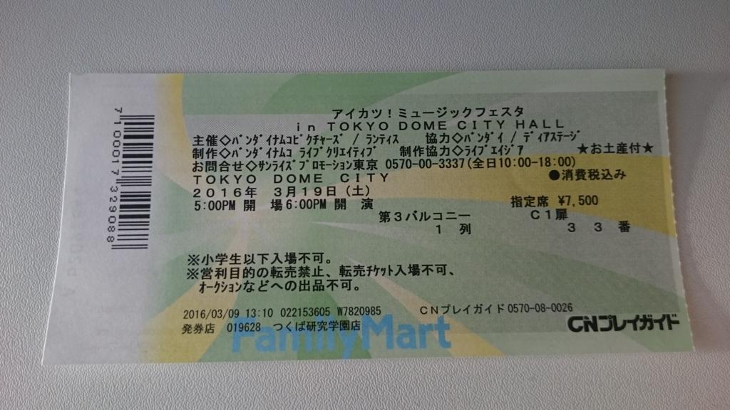 f:id:tomo_ari:20161231203249j:plain