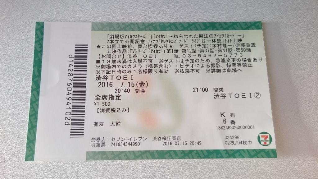f:id:tomo_ari:20161231203511j:plain