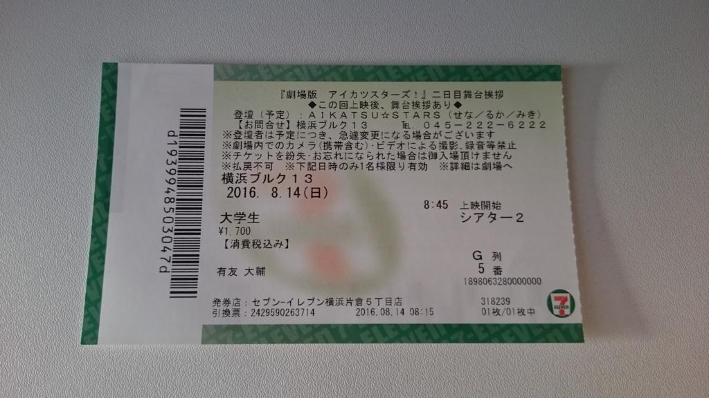 f:id:tomo_ari:20161231203630j:plain