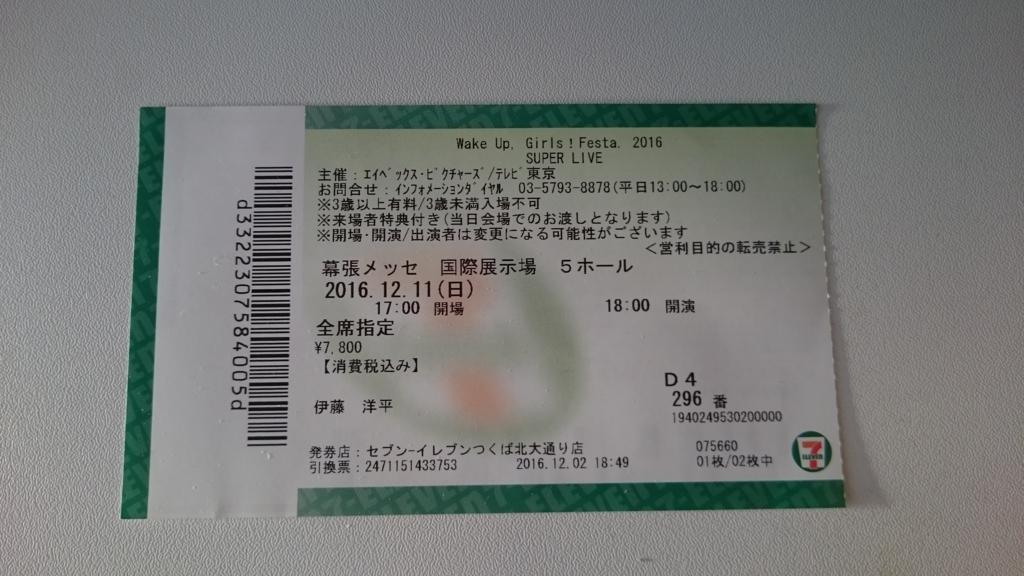 f:id:tomo_ari:20161231203755j:plain