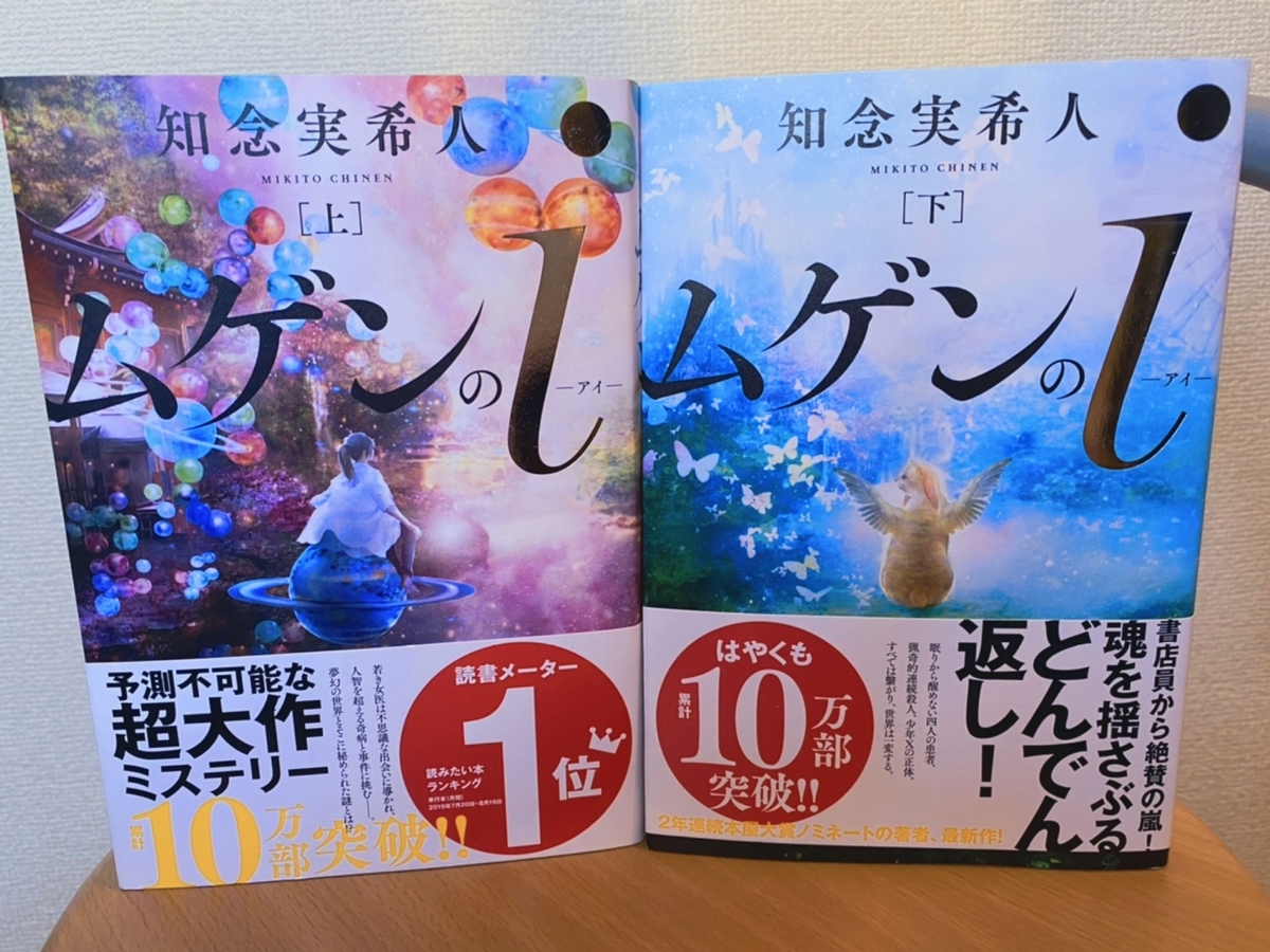 f:id:tomo_book_aya:20200209132505j:plain