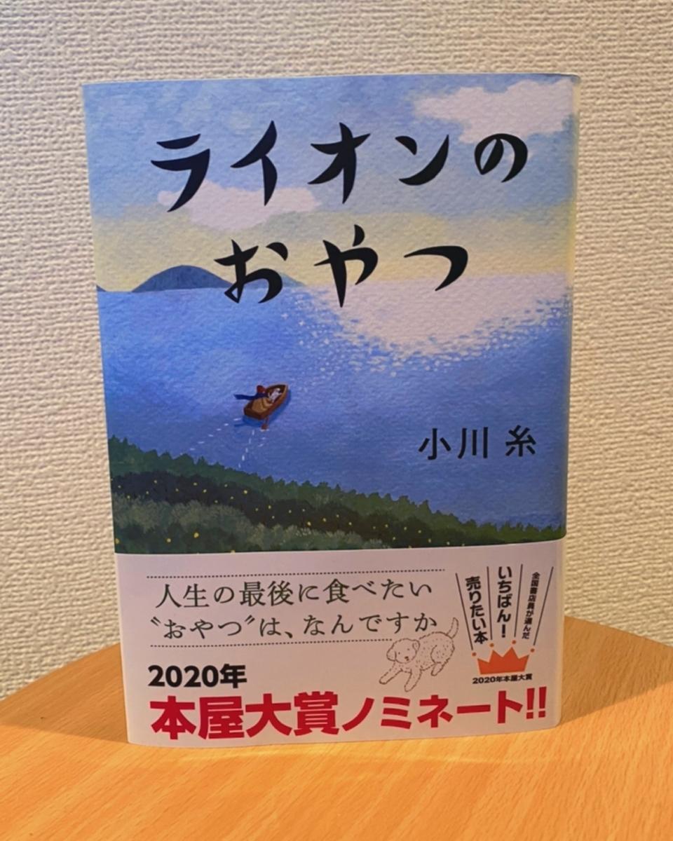 f:id:tomo_book_aya:20200210175911j:plain