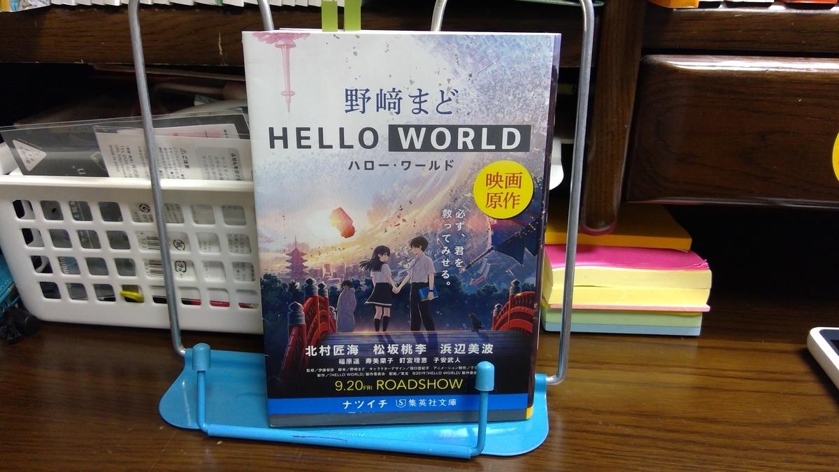 f:id:tomo_book_aya:20200211135235j:plain