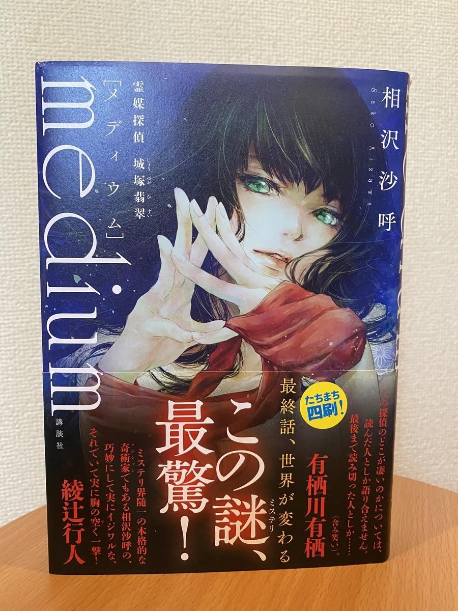 f:id:tomo_book_aya:20200213164530j:plain