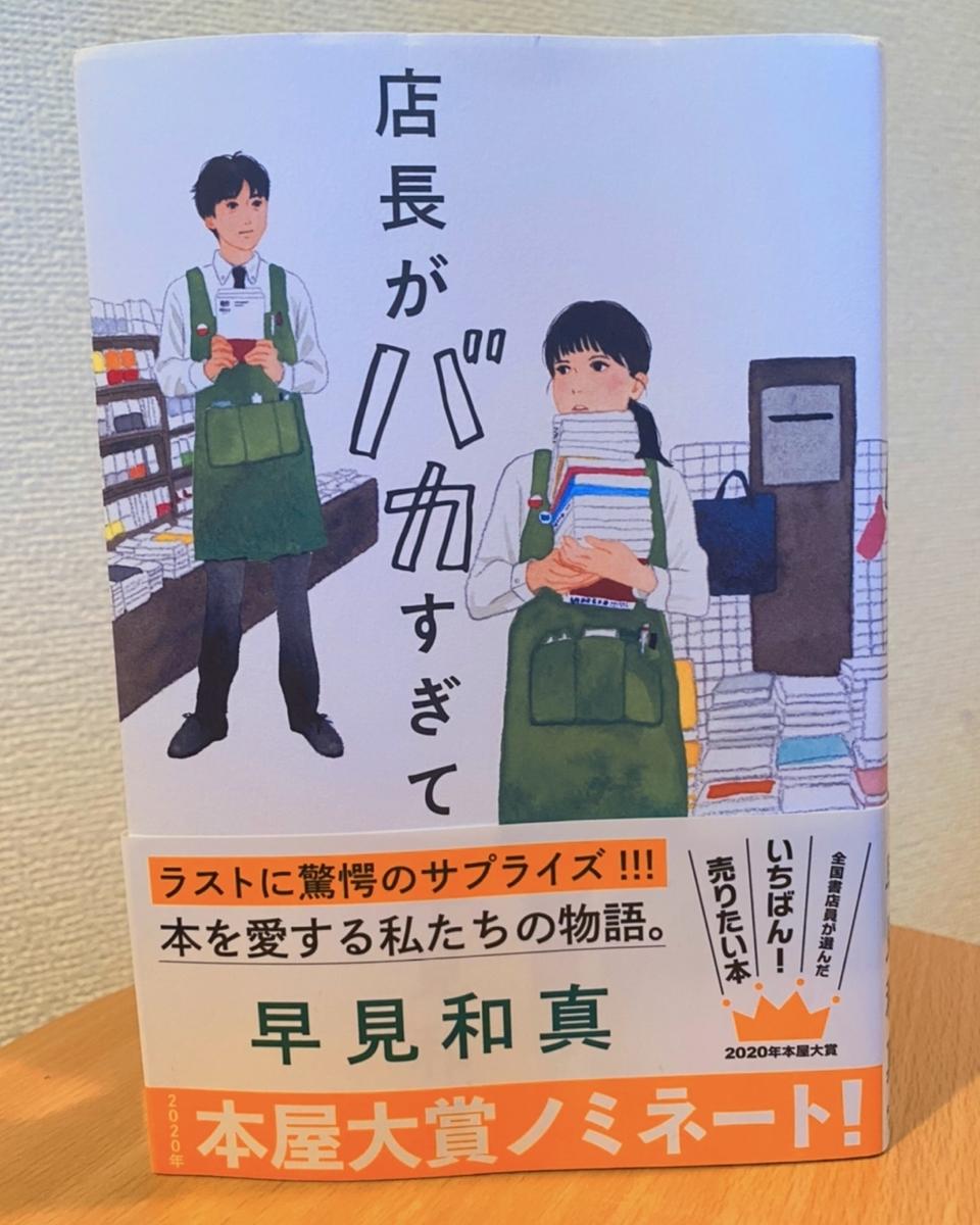 f:id:tomo_book_aya:20200218172351j:plain