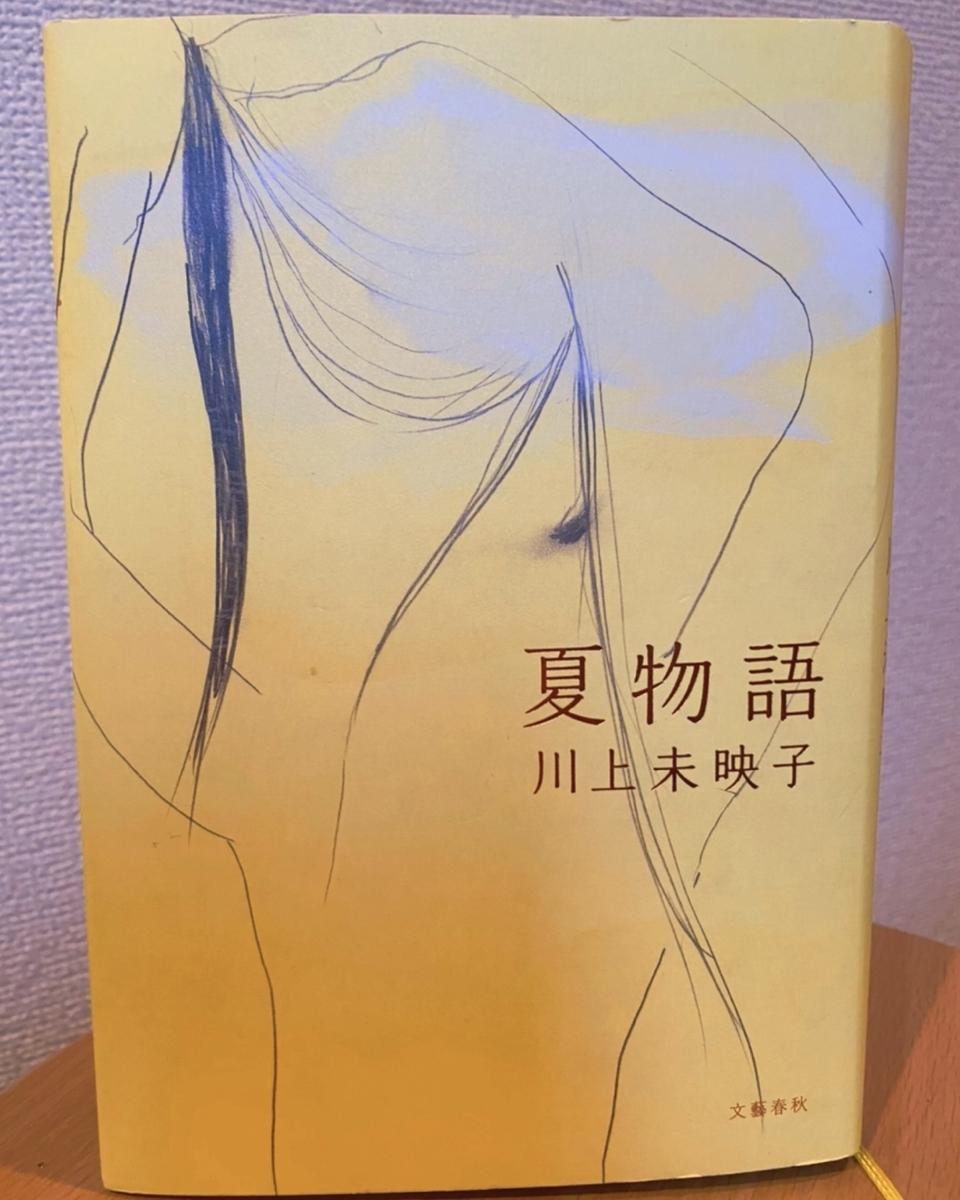 f:id:tomo_book_aya:20200302170244j:plain