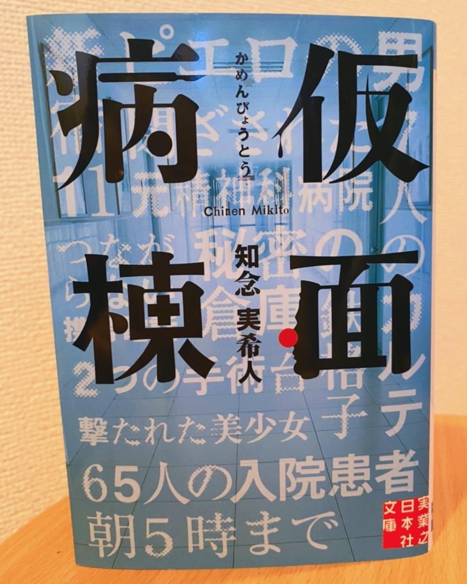 f:id:tomo_book_aya:20200303144224j:plain