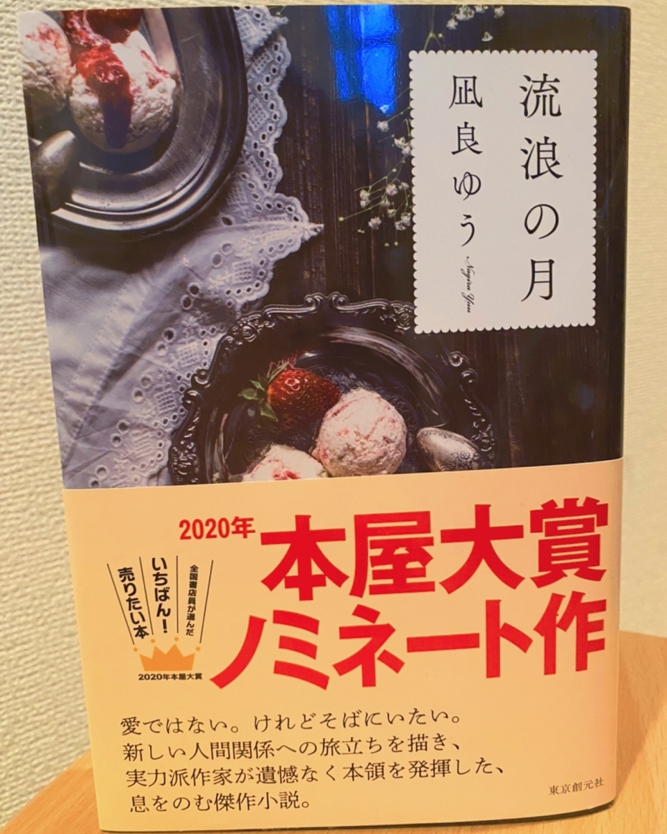 f:id:tomo_book_aya:20200316165444j:plain