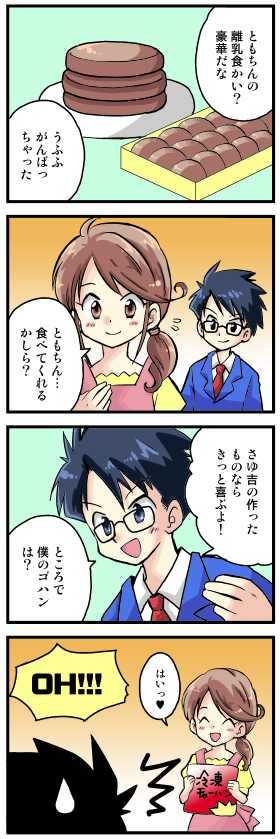 離乳食四コマ
