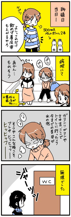 f:不妊治療四コマ