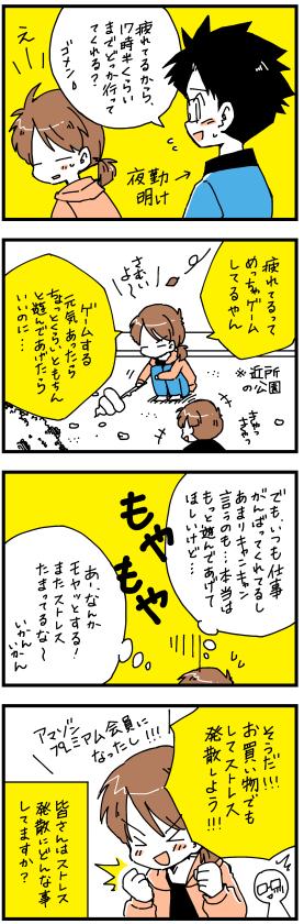 育児四コマ