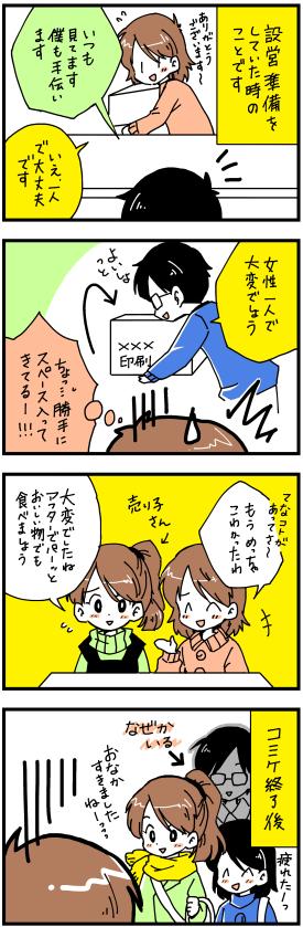 コミケ四コマ