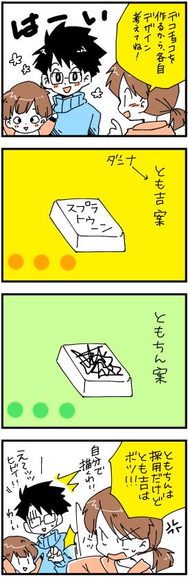 DECOチョコ四コマ