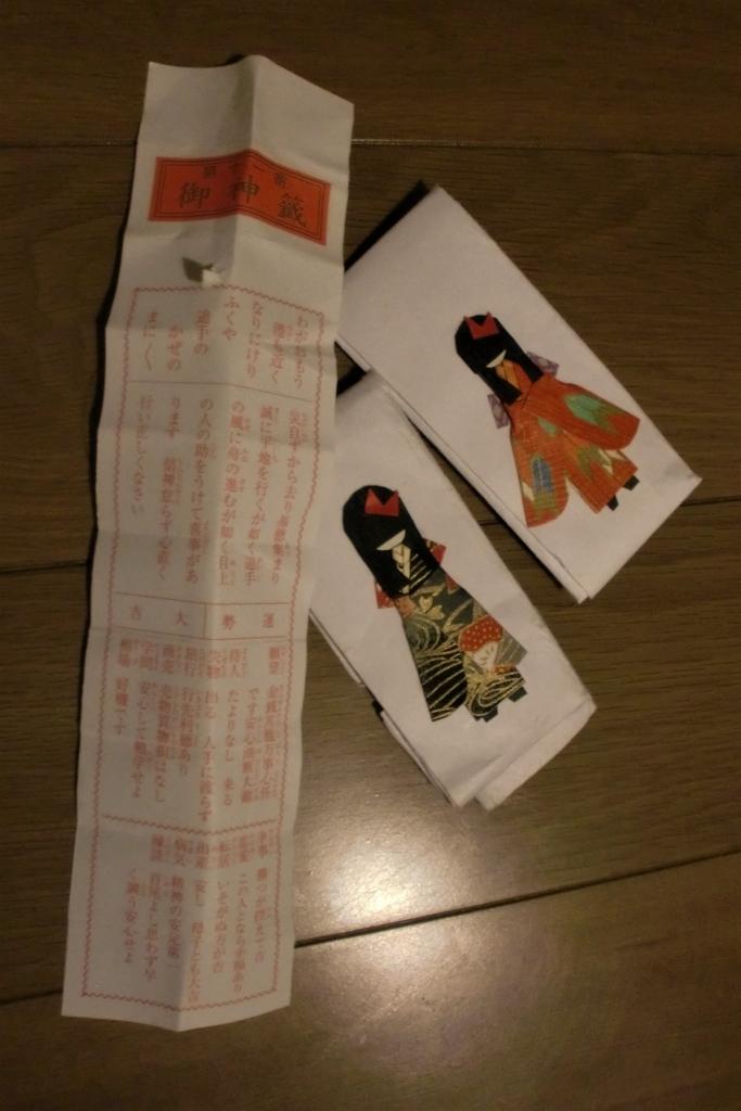 f:id:tomoaki-mikami:20170101191250j:plain