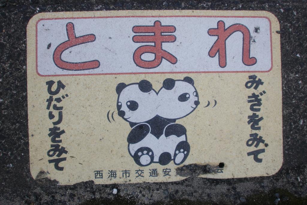 f:id:tomoaki-mikami:20170318220032j:plain