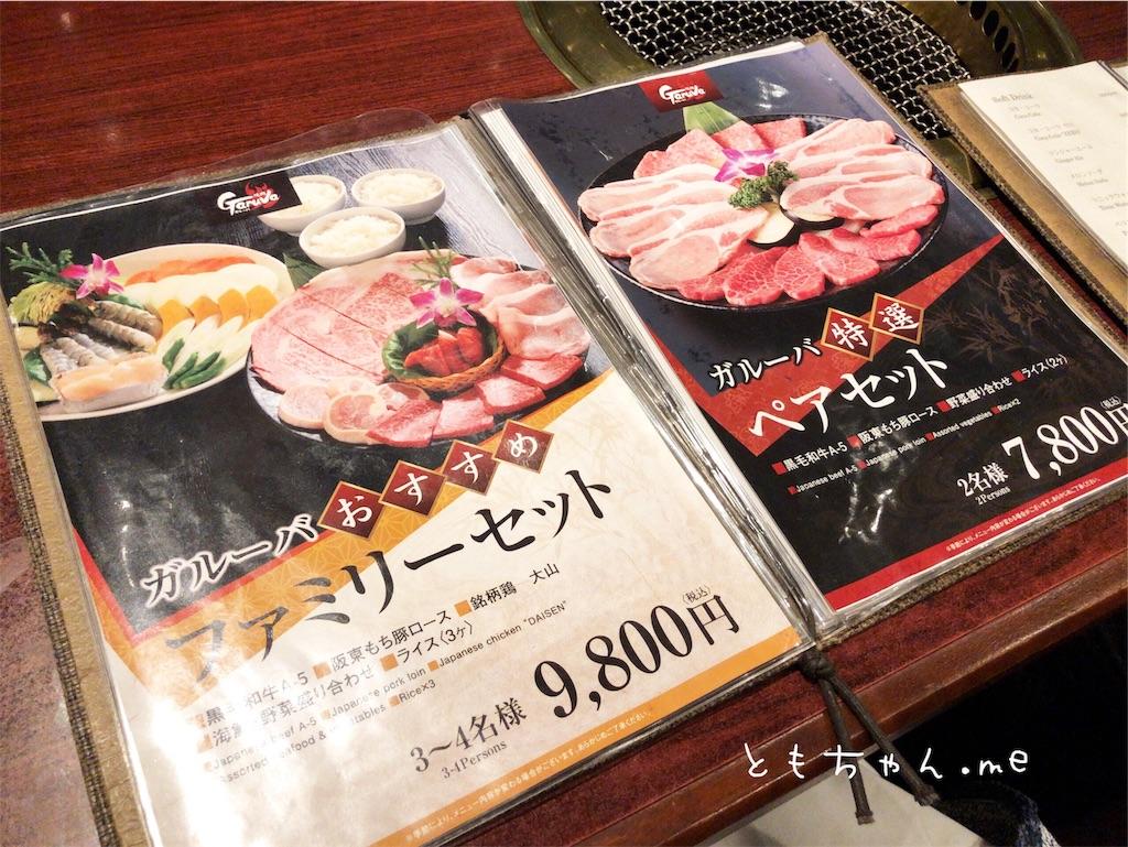 f:id:tomochan-me:20190510152156j:image