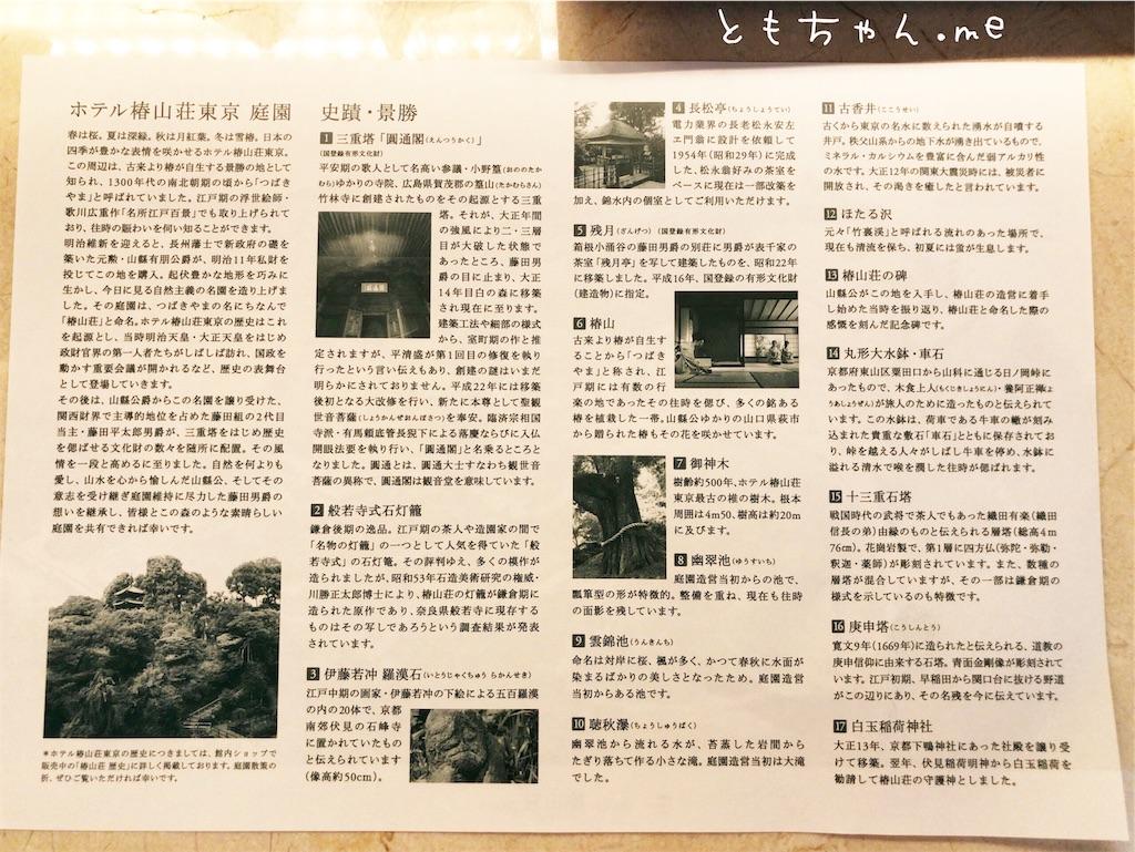 f:id:tomochan-me:20190523230652j:image