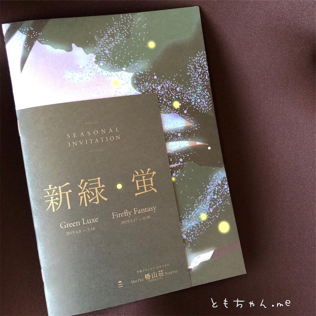 f:id:tomochan-me:20190524200407j:image