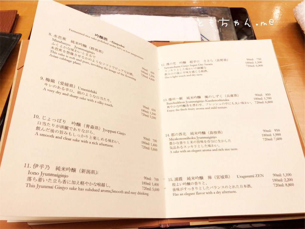 f:id:tomochan-me:20190526015947j:image