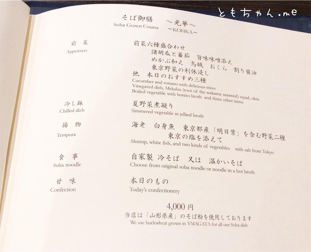 f:id:tomochan-me:20190526135811j:image