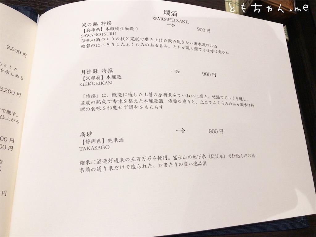 f:id:tomochan-me:20190526135849j:image