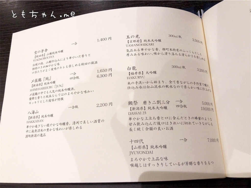 f:id:tomochan-me:20190526135945j:image