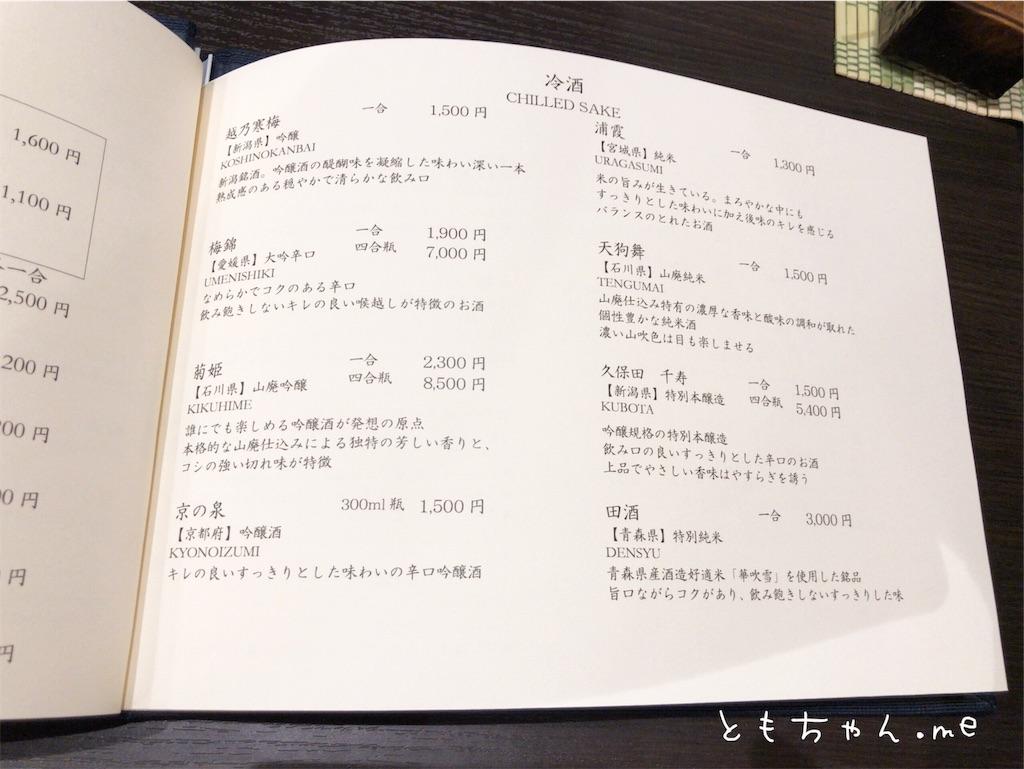 f:id:tomochan-me:20190526135952j:image