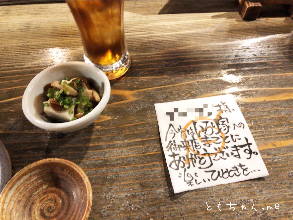 f:id:tomochan-me:20190526222800j:image