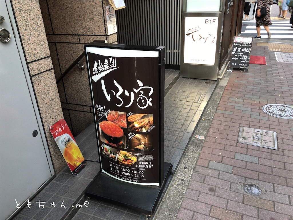 f:id:tomochan-me:20190526222944j:image