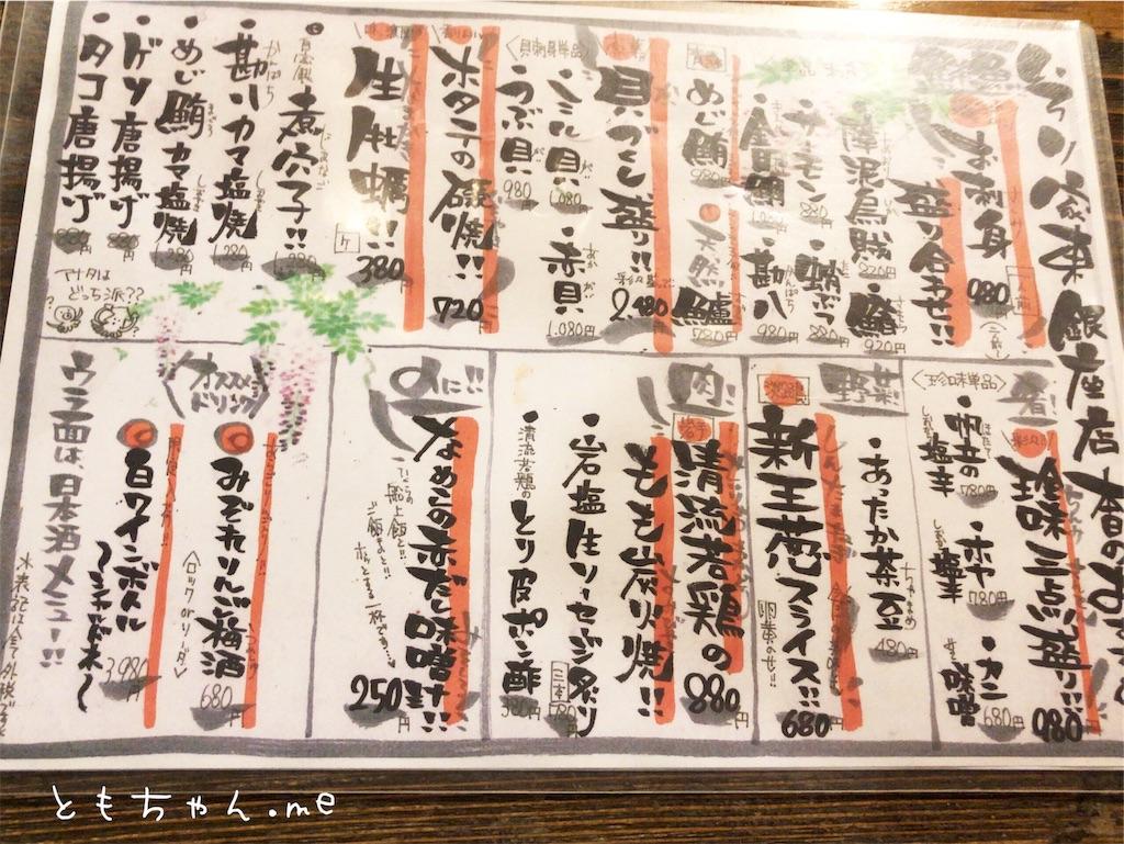 f:id:tomochan-me:20190526222954j:image