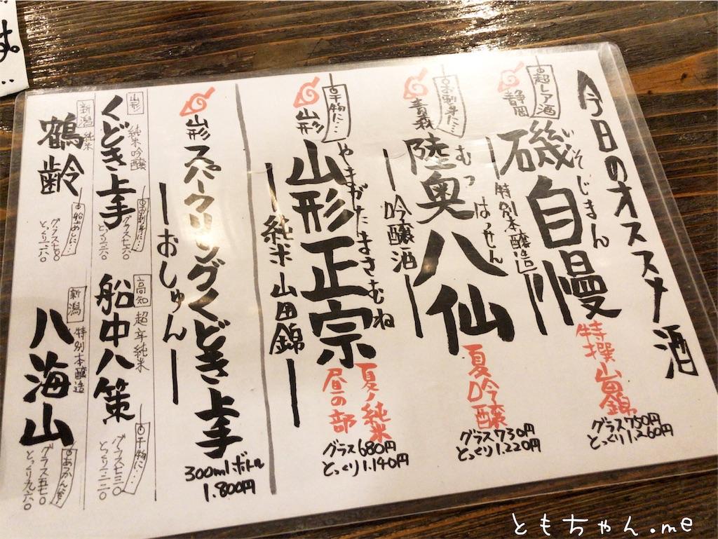 f:id:tomochan-me:20190526223012j:image