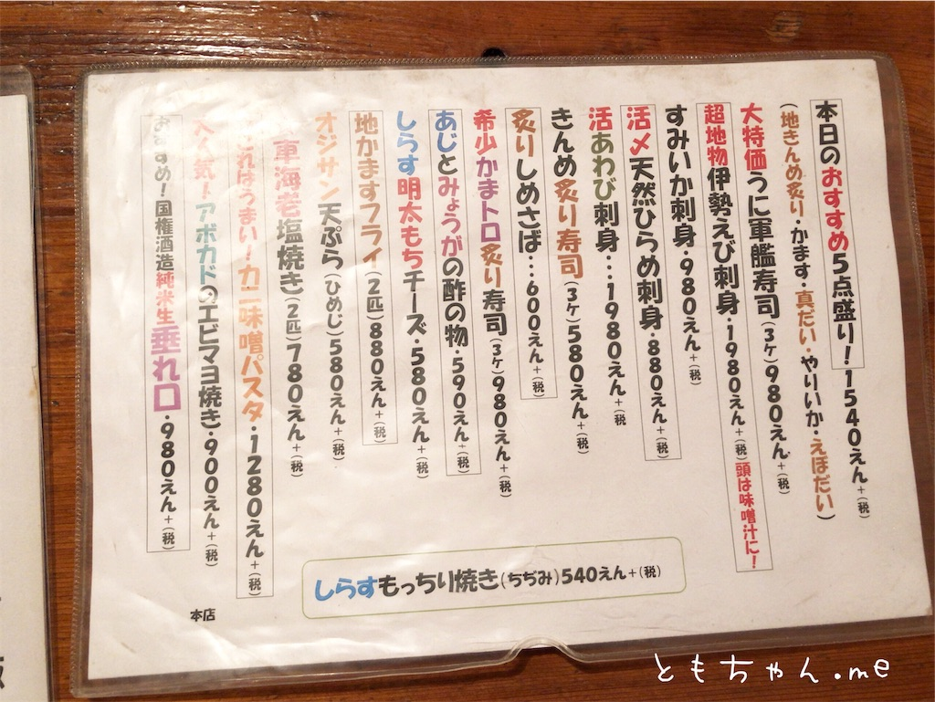 f:id:tomochan-me:20190531172716j:image