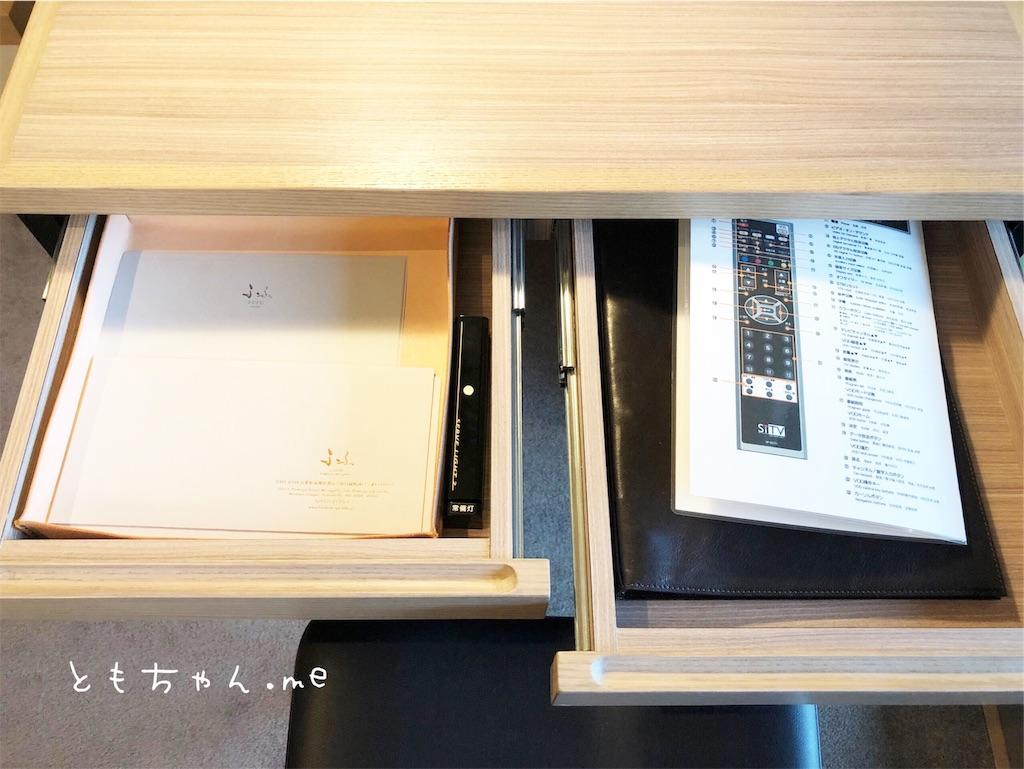 f:id:tomochan-me:20190613150249j:image