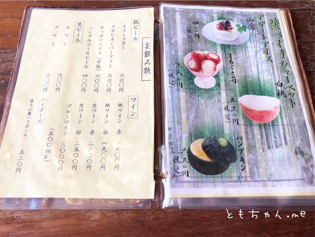 f:id:tomochan-me:20190615130120j:image