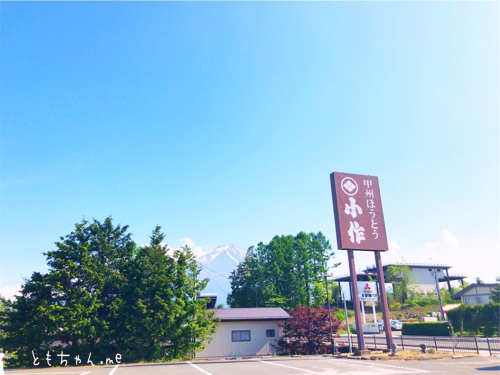 f:id:tomochan-me:20190615130124j:image