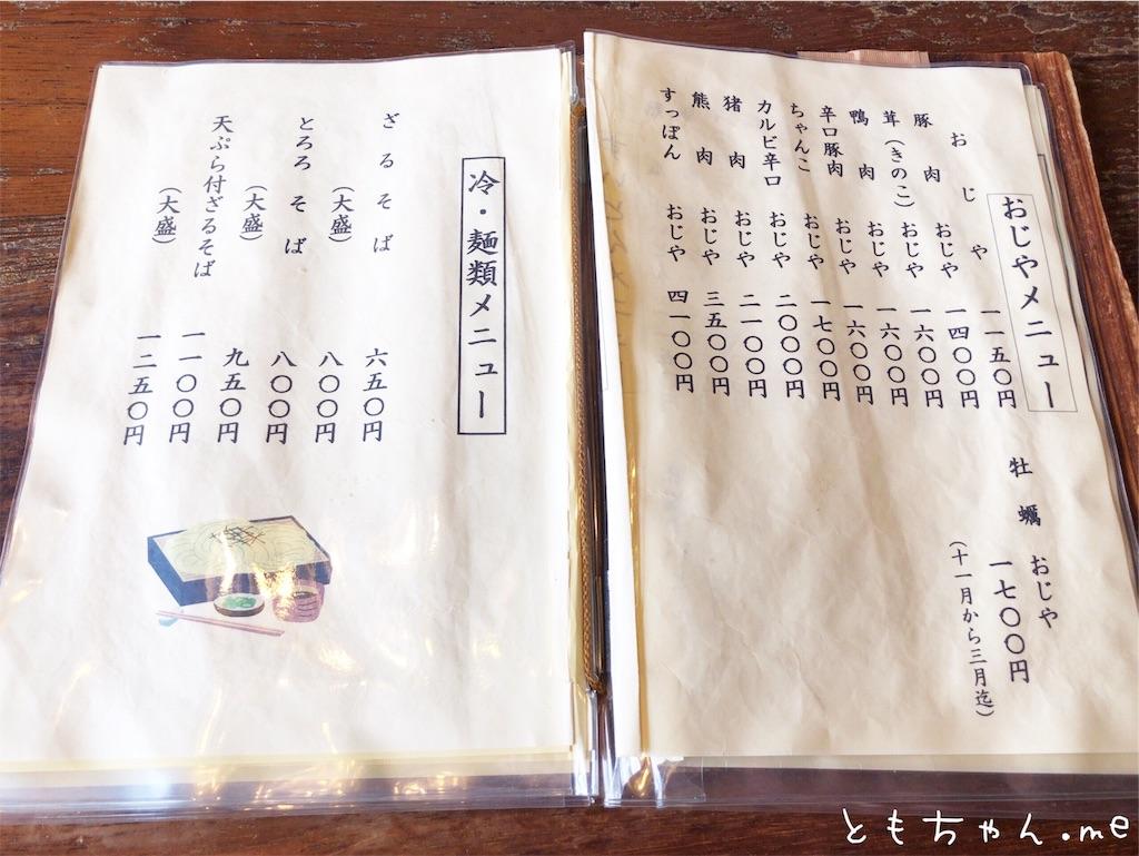 f:id:tomochan-me:20190615130128j:image