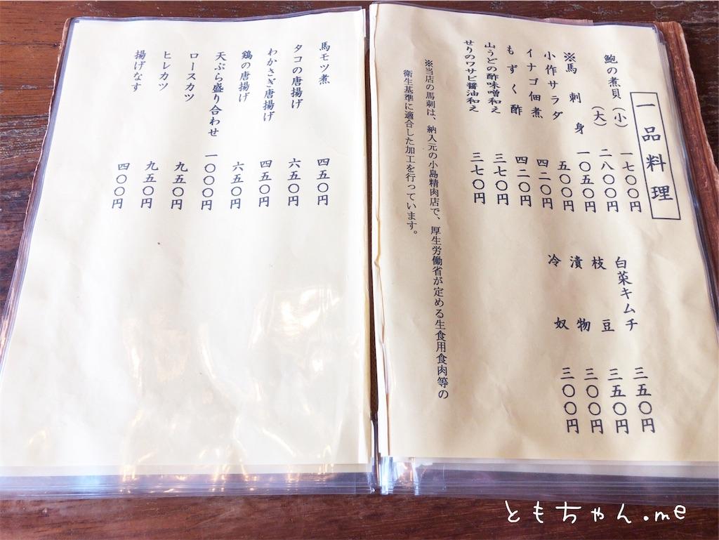 f:id:tomochan-me:20190615130212j:image