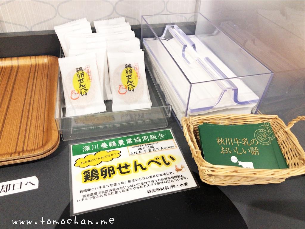 f:id:tomochan-me:20190801191558j:image