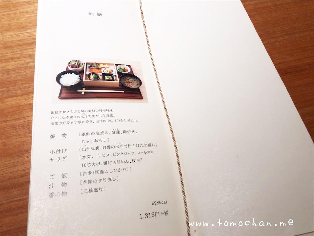 f:id:tomochan-me:20190801230324j:image